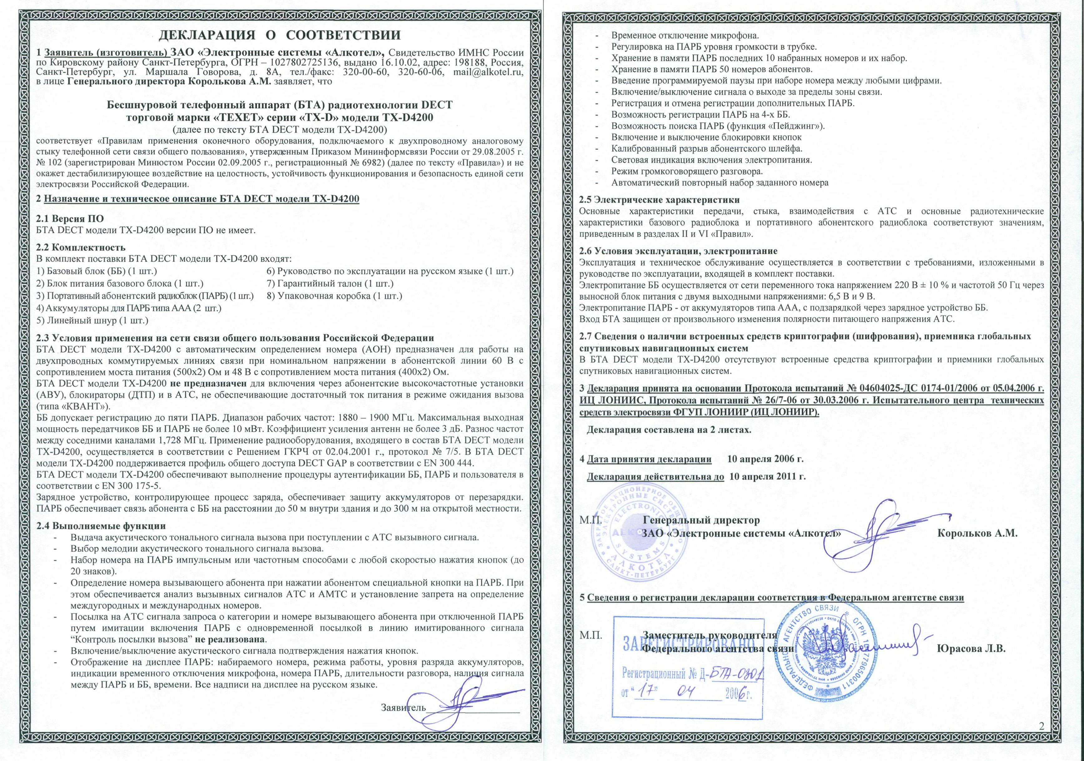 инструкция по эксплуатации радиотелефона texet tx-d7600